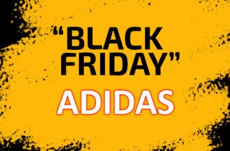 Черная пятница в Adidas