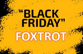 Черная пятница в магазинах Фокстрот
